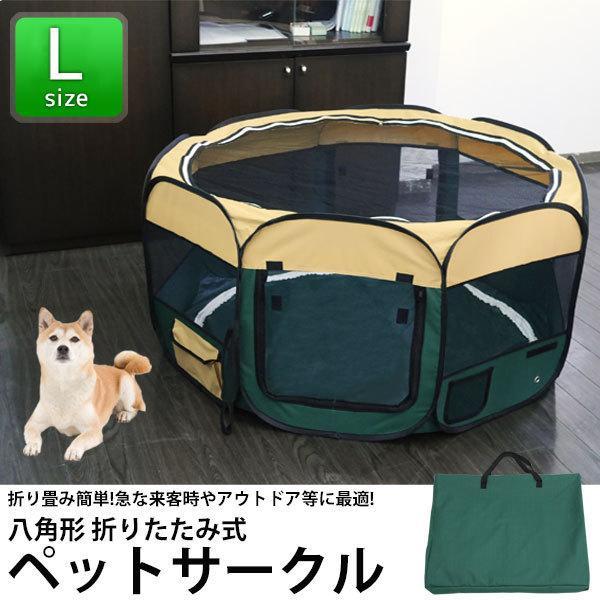 Lサイズ 八角形ペットサークル 折りたたみ式 グリーン 簡単収納