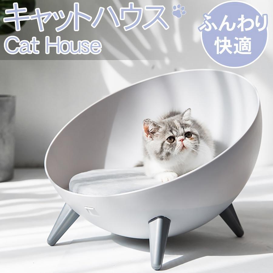 キャットハウス ペットベッド ペットハウス 猫 猫用品 ねこハウス 猫用 クッション ペット かわいい おしゃれ インテリア 寝床 北欧 グレー