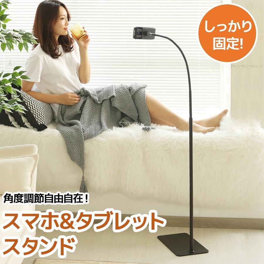 スマホ スタンド タブレット ホルダー 360度回転可能 フレキシブルアーム 寝ながら iPad iPhone 床置き おしゃれ 高さ調節可能 ベッド 黒 SS-01BK