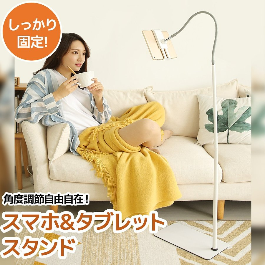 スマホ スタンド タブレット ホルダー 360度回転可能 フレキシブルアーム 寝ながら iPad iPhone 床置き おしゃれ 高さ調節可能 ベッド 白 SS-01WH