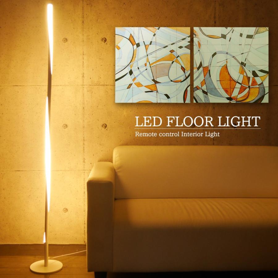 LED フロアライト フロアランプ 間接照明 スタンドライト インテリア 寝室 北欧 デザイナー 照明 おしゃれ 調色調光 bluetooth FL-64WH