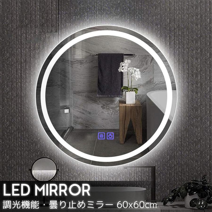 【予約】LEDミラー 壁掛けミラー ウォールミラー丸型 洗面鏡 調光調式 曇り止め 北欧インテリアライト 玄関リビング おしゃれ 直径60cm LM-01S