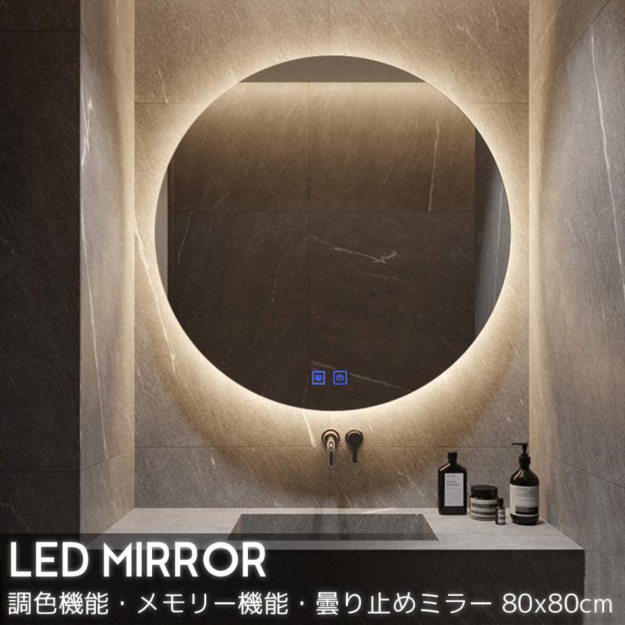 【予約】LEDミラー 壁掛けミラー ウォールミラー丸型 洗面鏡 調光調式 曇り止め 北欧インテリアライト 玄関 リビング おしゃれ 直径80cm LM-02