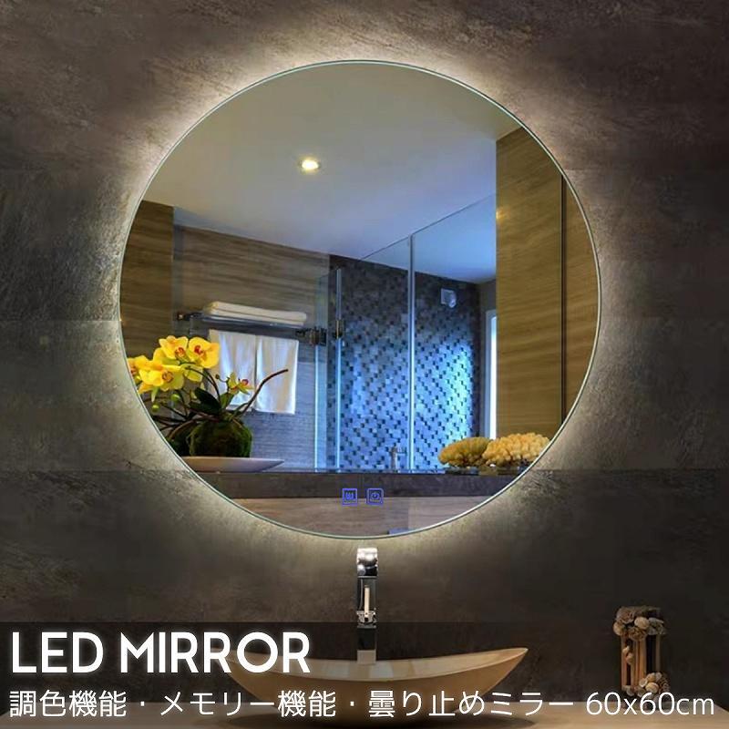 【予約】LEDミラー 壁掛けミラー ウォールミラー丸型 洗面鏡 調光調式 曇り止め 北欧インテリアライト 玄関 リビング おしゃれ 直径60cm LM-02S