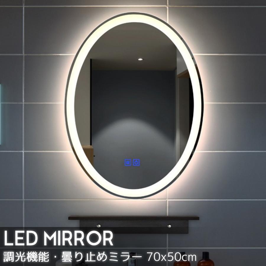 LEDミラー ウォールミラー 飛散防止加工 調光可 曇り止め インテリアライト 傷防止 高精細 壁掛け 玄関 おしゃれ 70x50cm LM-03