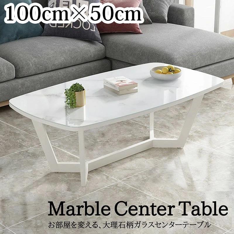 【予約】センターテーブル リビングテーブル 大理石柄 ガラス テーブル ローテーブル パソコン ソファ ベッド 北欧 高級 シンプル おしゃれ 100cm×50cm CT-05S