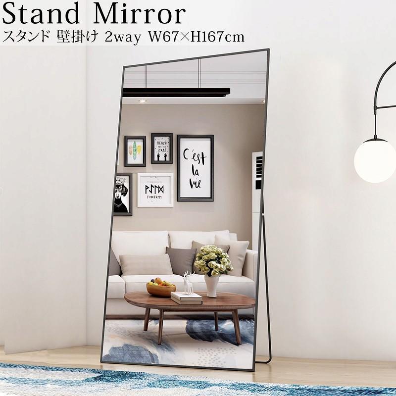 スタンドミラー 姿見 2Way ウォールミラー 全身鏡 壁掛け シンプル インテリア 全身 高精細 大型 玄関 おしゃれ 67×167cm 黒 SM-02BK