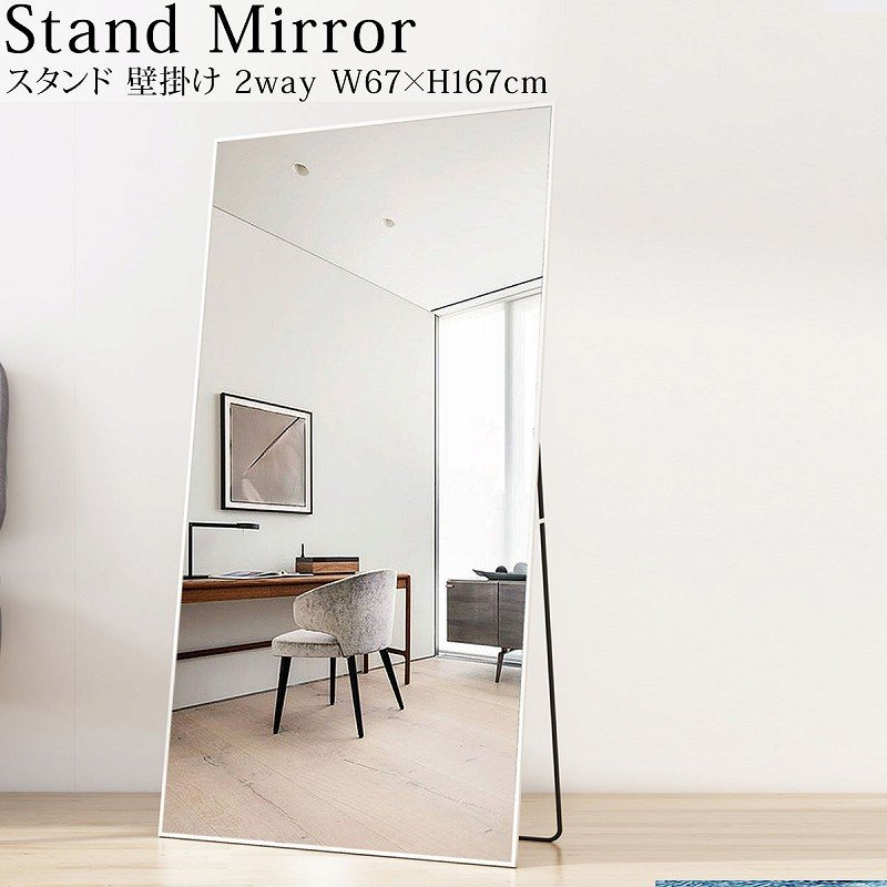 スタンドミラー 姿見 2Way ウォールミラー 全身鏡 壁掛け シンプル インテリア 全身 高精細 大型 玄関 おしゃれ 67×167cm 白 SM-02WH