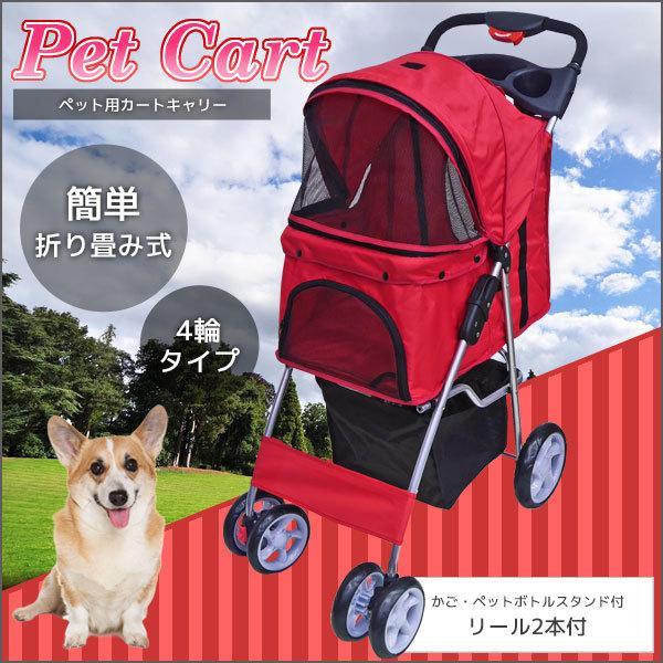 4輪 ペットカート ペットバギー 折りたたみ式 小型犬〜中型犬 レッド PB-12