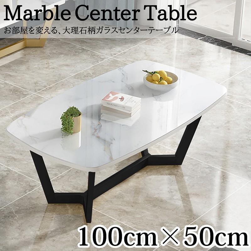 【予約】センターテーブル リビングテーブル 大理石柄 ガラス テーブル ローテーブル パソコン ソファ ベッド 北欧 高級 シンプル おしゃれ 100cm×50cm CT-04S