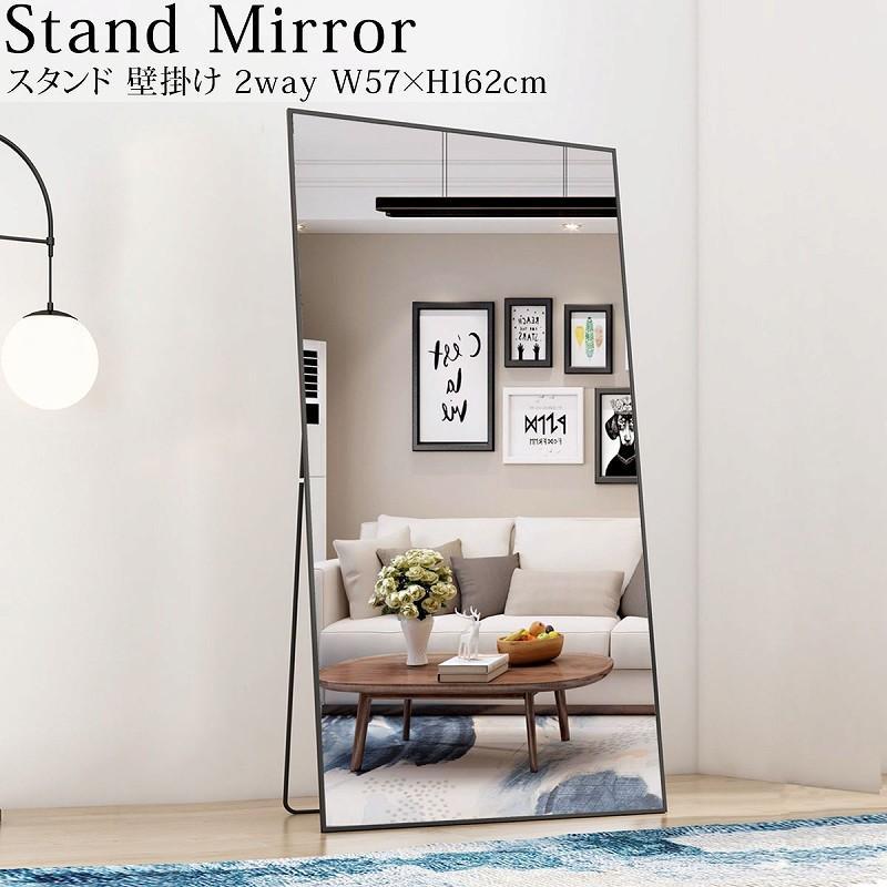 スタンドミラー 姿見 2Way ウォールミラー 全身鏡 壁掛け シンプル インテリア 全身 高精細 大型 玄関 おしゃれ 57×162cm 黒 SM-01BK
