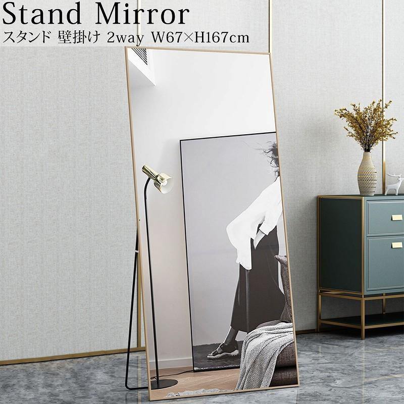 スタンドミラー 姿見 2Way ウォールミラー 全身鏡 壁掛け シンプル インテリア 全身 高精細 大型 玄関 おしゃれ 67×167cm 金 SM-02GO