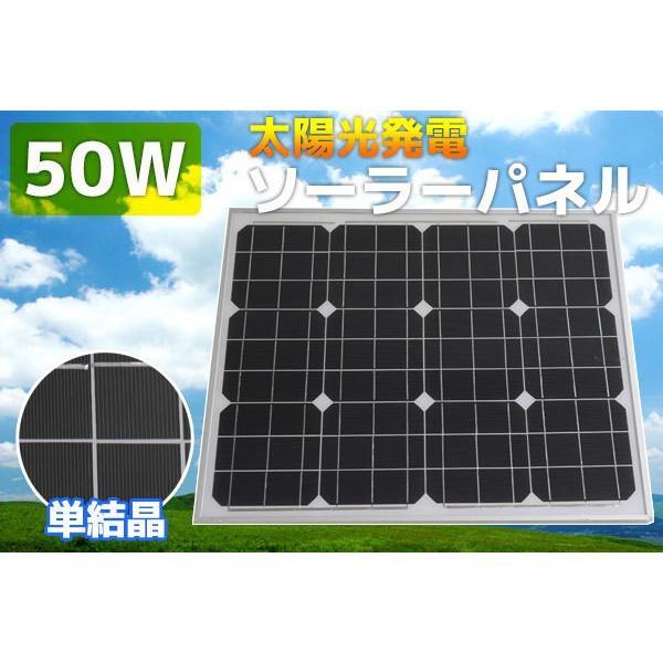 50W ソーラーパネル 太陽光発電パネル 自家発電 DIY アルミフレーム 屋根 ベランダ 車 蓄電 単品|worldnet