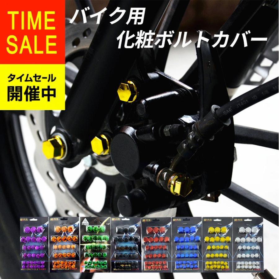 オートバイ 改造部品 改造アクセサリー ナットカバー ヘッドスクリューカバー バイク ユニバーサル スクリューキャップ 30個入り