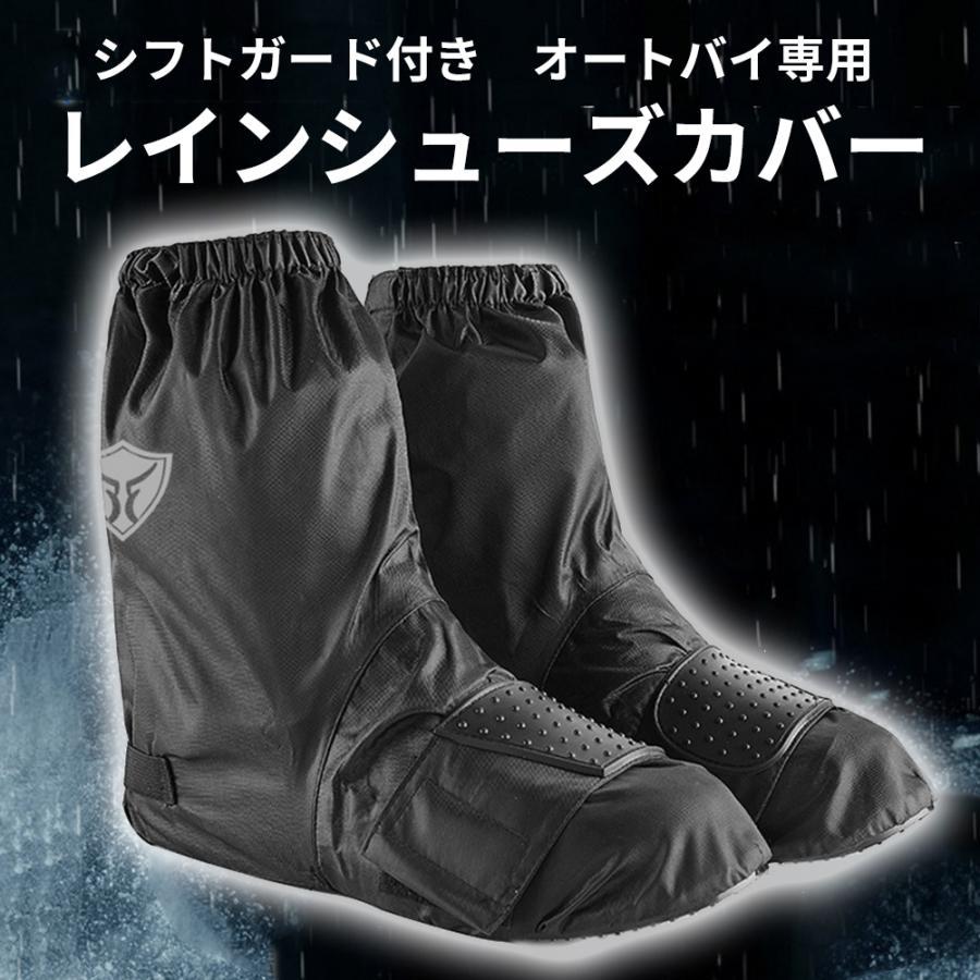 レインシューズカバー バイク専用 防水 雨よけ シフトガード付き マジックテープ 滑り止め底 夜間反射マーク 雨 雪 軽量 撥水 キャンプ コンパクト M L