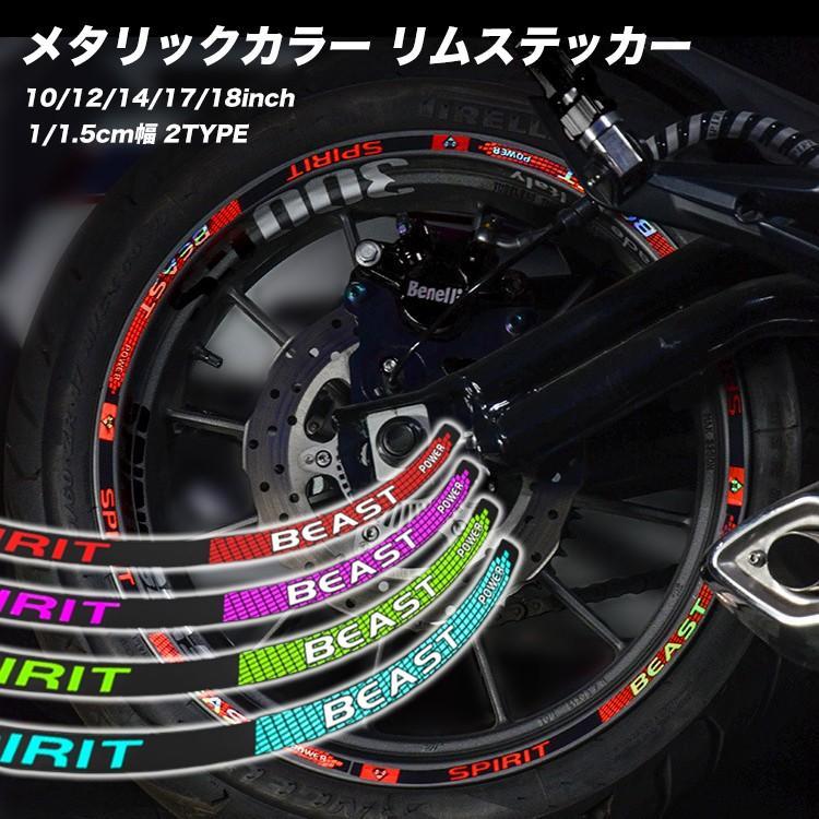 Speedy メタリックカラー リムステッカー オートバイ ホイール ステッカー 10 12 14 17インチ対応