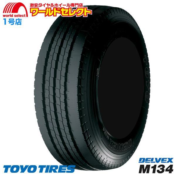 送料無料 2021年製 205/75R16 113/111N LT トーヨー DELVEX M134 デルベックス TOYO TIRES 日本製 サマータイヤ 夏 新品 ライトトラック用