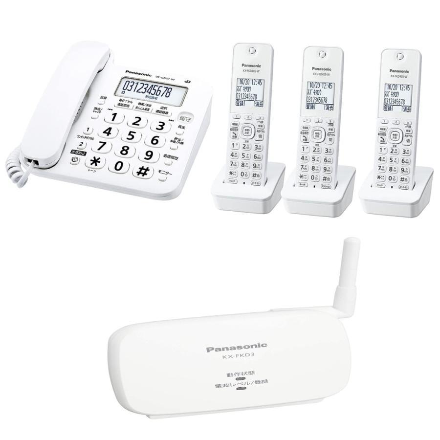 パナソニック デジタルコードレス電話機 迷惑電話対策機能搭載 ホワイト VE-GD27DL-W +KX-FKD405-W 増設子機2台 計子機3台付き & 中継アンテナ KX-FKD3