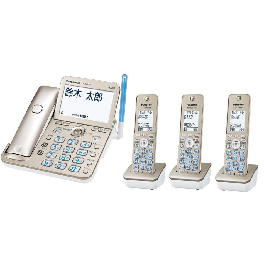 パナソニック デジタルコードレス電話機 子機1台付き 迷惑防止機能搭載 シャンパンゴールド VE-GD77DL-N+ 増設子機 KX-FKD556-N1 2台 計子機3台セット