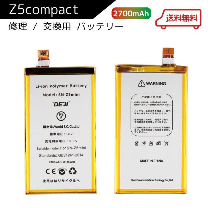 DEJI XperiaZ5Compact(エクスぺリアZ5コンパクト) E5823 / SO-02H 対応 弊社PSE認可済みバッテリー交換セット 【ネコポス送料無料!】