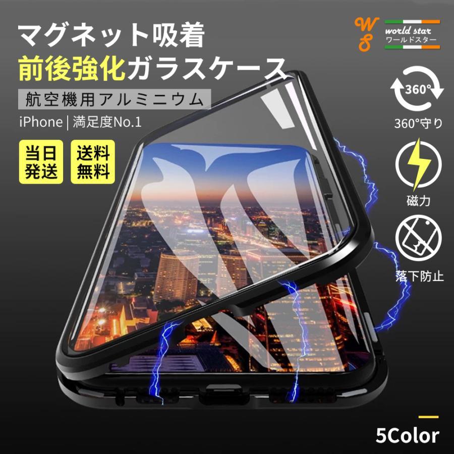 iPhone11 ケース iphone11 pro max SE2 8 スマホケース iPhone XR iPhoneXS Max XS 7 8Plus iphone12 ケース マグネット バンパー 全面保護 ガラス