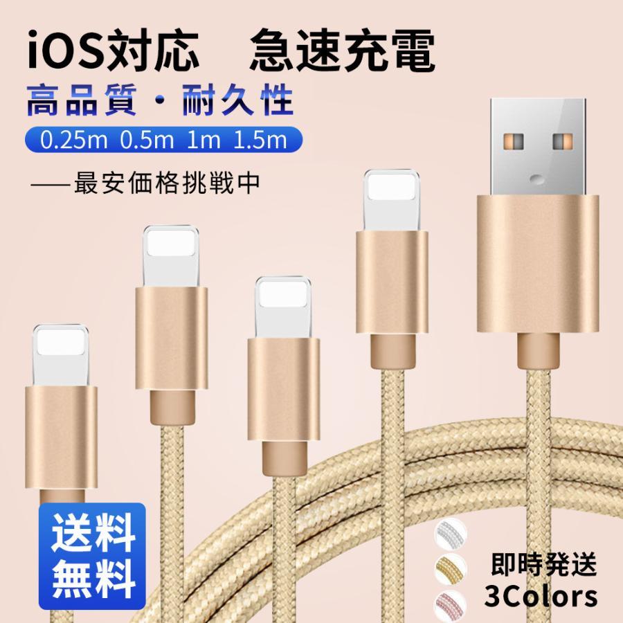 送料無料 iPhoneケーブル 長さ 1.5m 1m 0.5m 0.25m 急速充電 充電器 データ転送ケーブル USBケーブル iPad iPhone用 充電ケーブル XS Max XR X 8 7 6s/6/PLUS