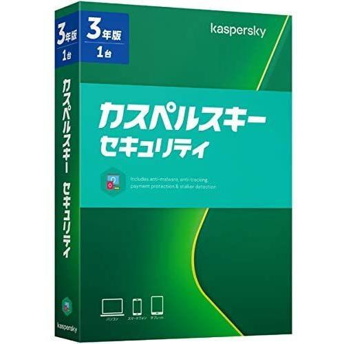 ダウンロード版 【当日から使用可】カスペルスキー セキュリティ 3年 1台版