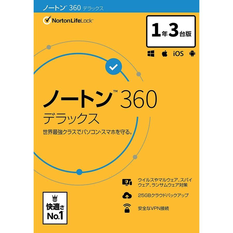 ダウンロード版 【当日から使用可】ノートン 360 デラックス 1年3台版 Win Mac iOS Android対応