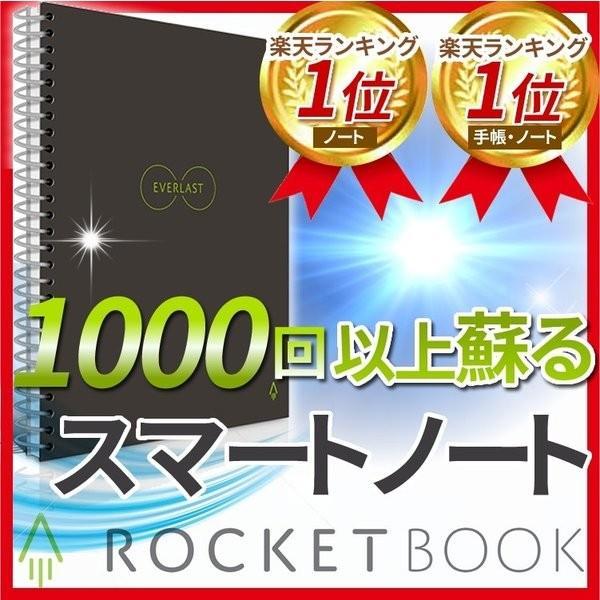 ロケットブック Rocketbook エバーラスト 電子ノート 正規品|worldtrendshopnshop
