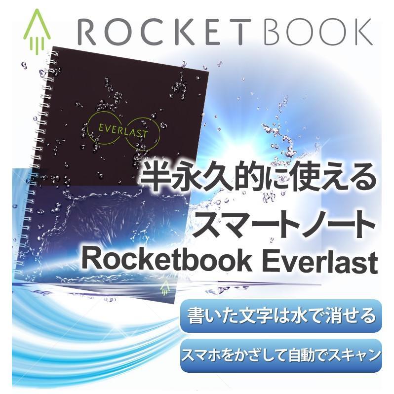 ロケットブック Rocketbook エバーラスト 電子ノート 正規品|worldtrendshopnshop|03