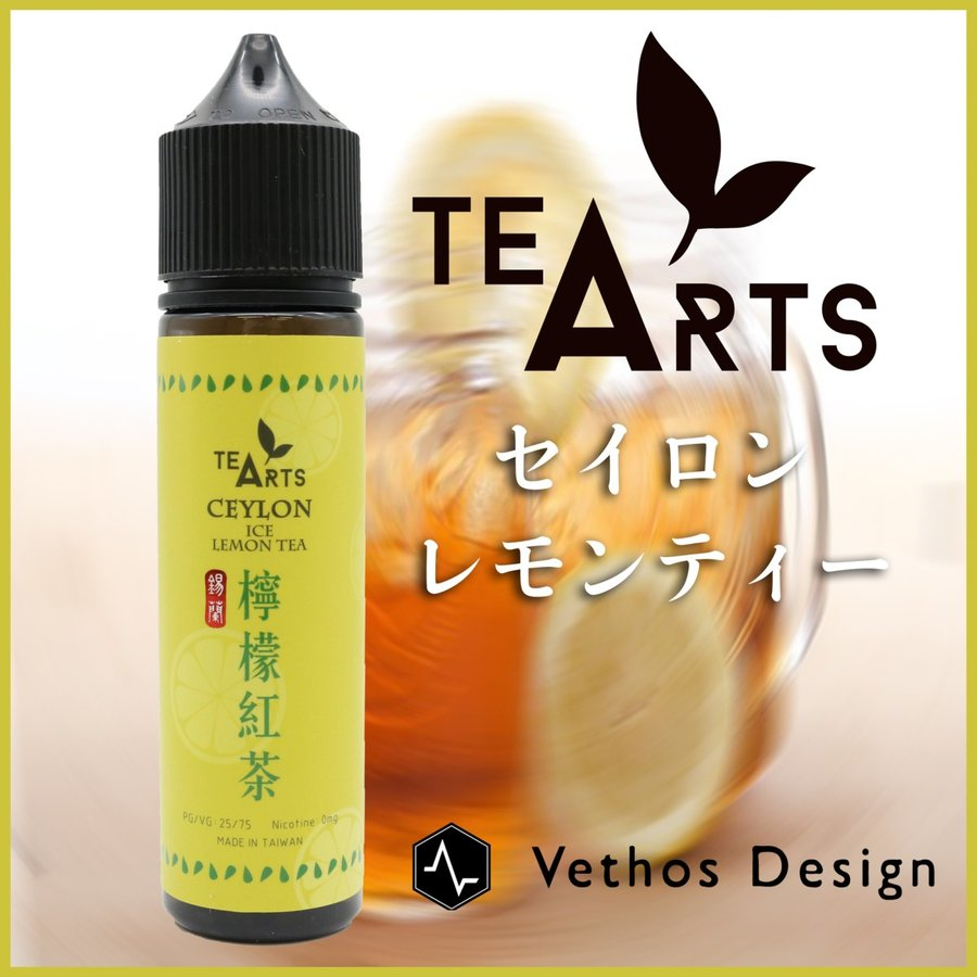 電子たばこ リキッド TEA ARTS 檸檬紅茶 60ml レモンティー 烏龍茶 鉄観音茶 ジャスミン 玄米茶 レモン 檸檬 紅茶 VAPE juice worldvapeshop