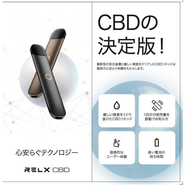 リラックス シービーディー ポッド スターターキット RELX CBD POD 12/20販売開始 今なら数量限定でケース付き worldvapeshop