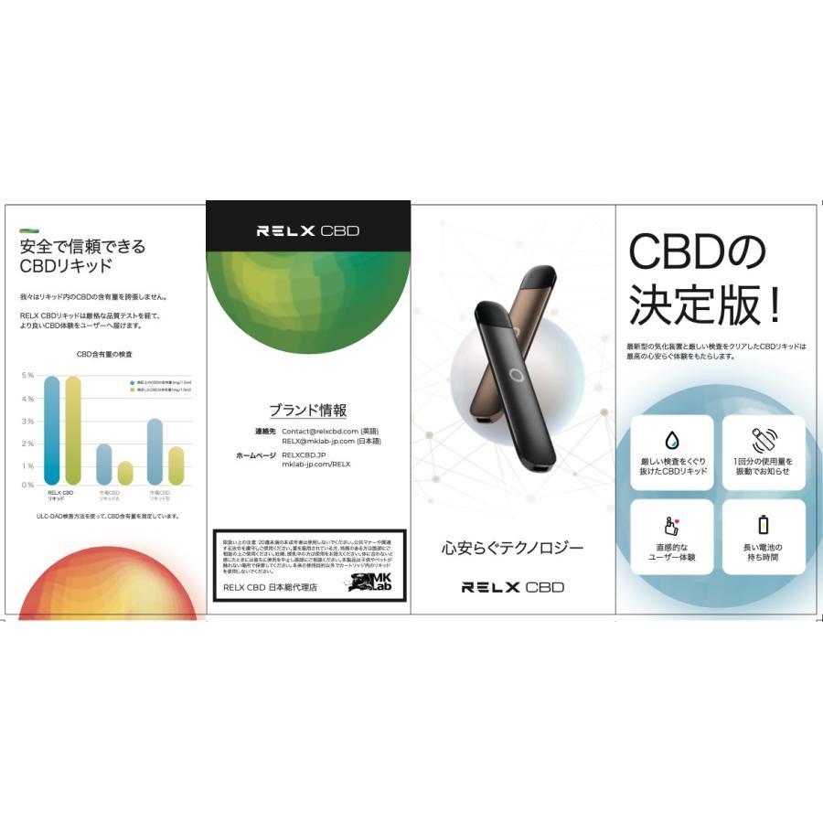 リラックス シービーディー ポッド スターターキット RELX CBD POD 12/20販売開始 今なら数量限定でケース付き worldvapeshop 02