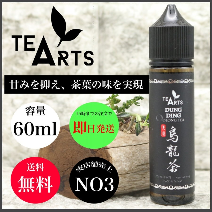 電子たばこ VAPE リキッド Vethos Design TeaArts 烏龍茶 60ml ウーロン茶 鉄観音 ジャスミン レモンティー  玄米茶 VAPE juice|worldvapeshop