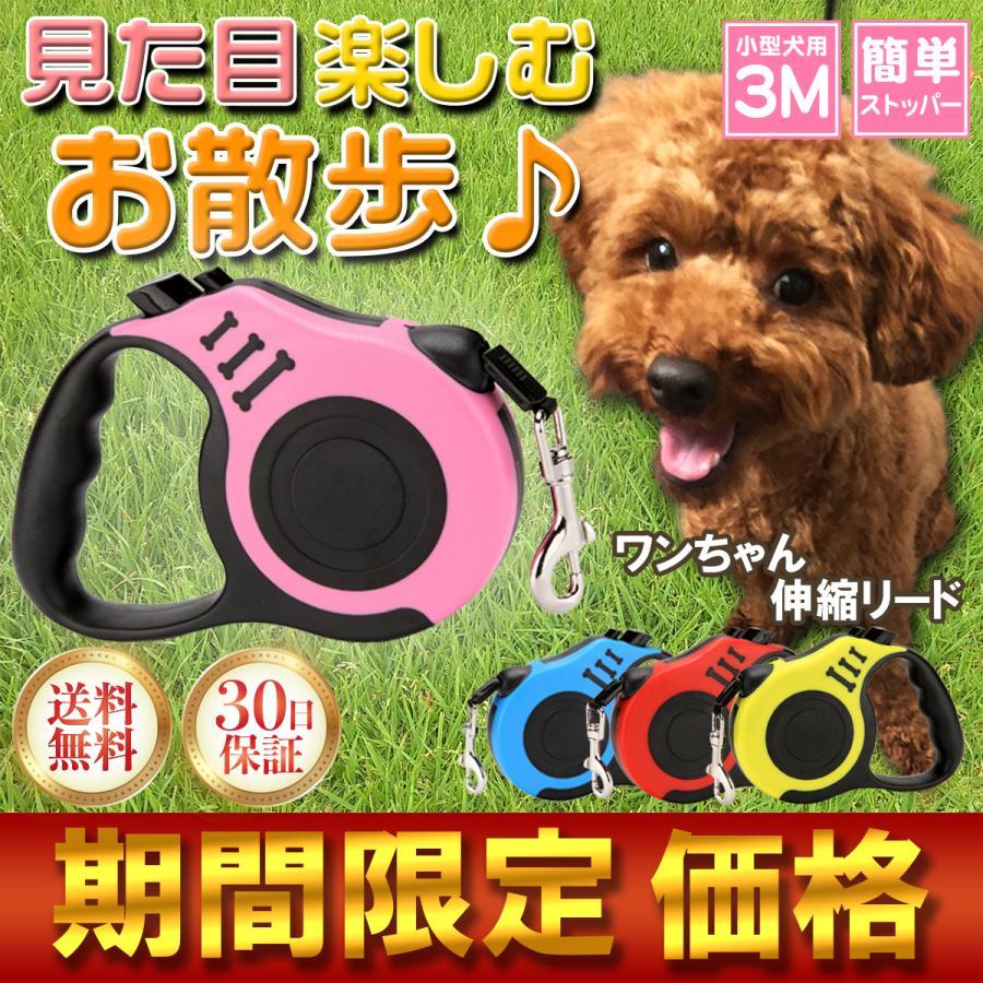 リード 犬 犬用  おしゃれ かわいい 伸縮小型犬 長い 散歩 お出かけ 首輪 フック 送料無料