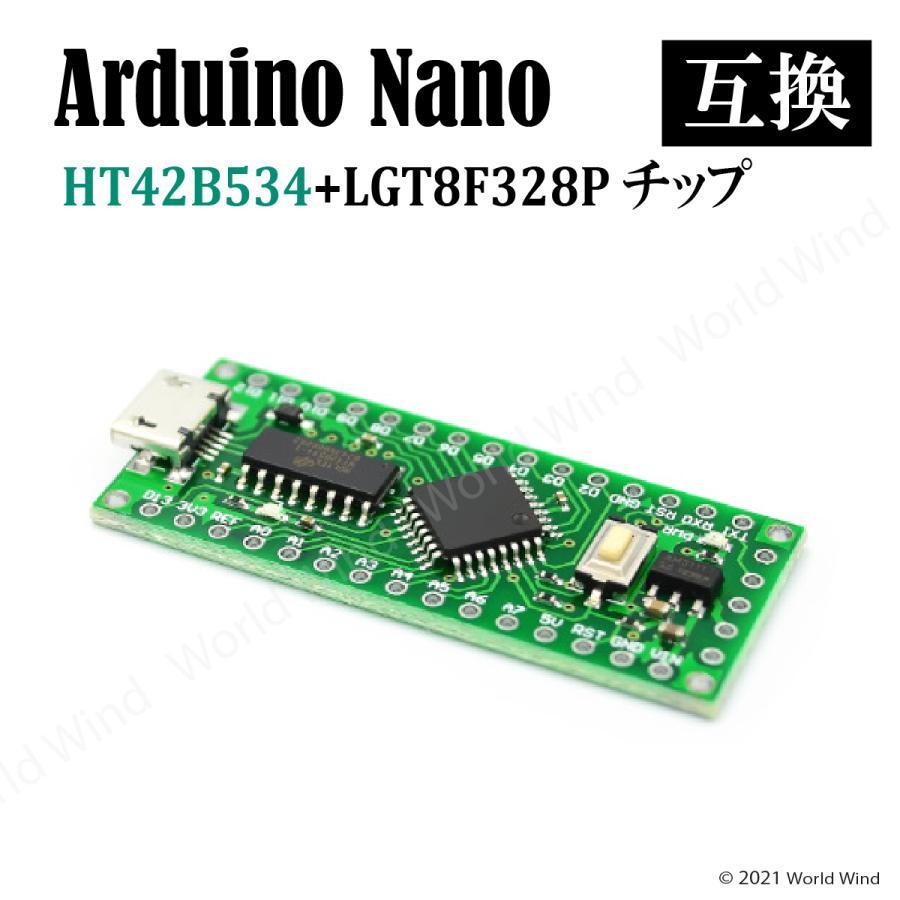 Arduino NANO 互換 HT42B534+LGT8F328Pコントロールボード