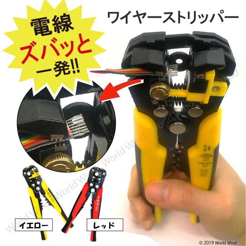 ワイヤー ストリッパー オートマルチ 配線 ツール 電線 コード 皮剥ぎ 自動