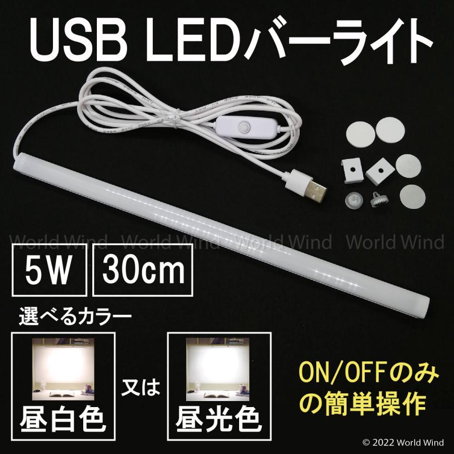 LED バーライト 蛍光灯 デスク キッチン スリムタイプ マグネット USB給電式 31cm