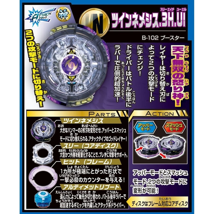 NEMESIS .3H.Ul BEYBLADE BURST BOOSTER SET B-102 Beyblade Only without Launcher