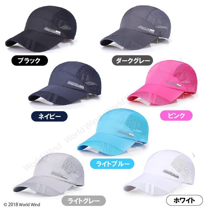 帽子 ランニング キャップ メッシュ 軽量 速乾 メンズ レディース アウトドア 登山 トレッキング トレイル|worldwind|02