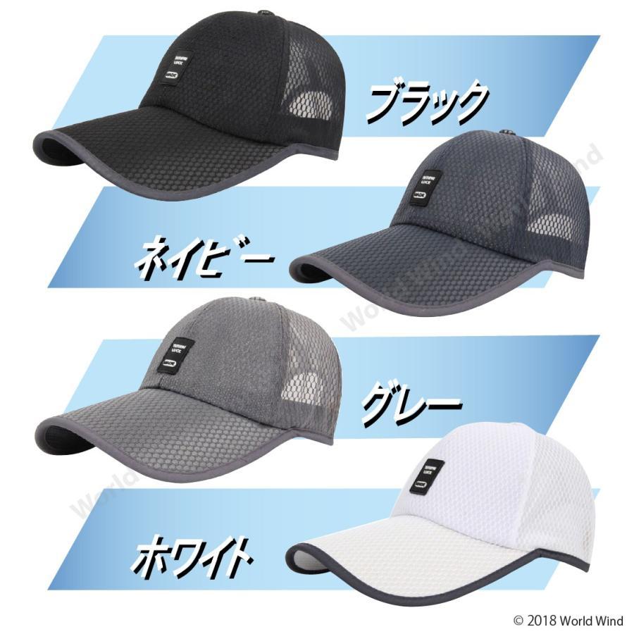 帽子 ランニング キャップ メッシュ 軽量 速乾 メンズ レディース アウトドア 登山 トレッキング 野球|worldwind|02