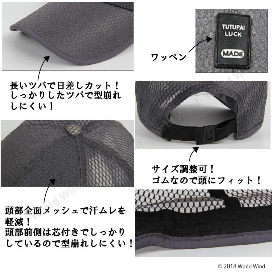 帽子 ランニング キャップ メッシュ 軽量 速乾 メンズ レディース アウトドア 登山 トレッキング 野球|worldwind|03