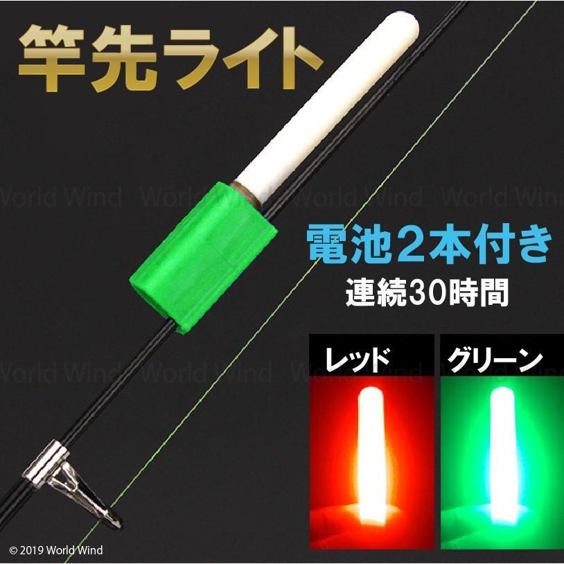 竿先ライト 穂先 LED 電池2個付 ナイター 防水 高輝度 ケミライト ホタル