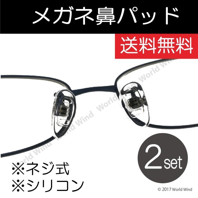 鼻パッド シリコン 2組セット ネジ タイプ 滑らない 柔らかい 高耐久 変色しづらい 鼻あて メガネ ズレにくい