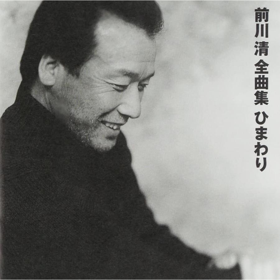 前川清全曲集 ひまわり / 前川清 / 中古CD / TECE32303 (R)