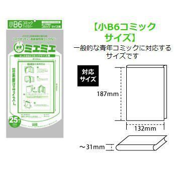 コアデ ミエミエブックカバー 小B6コミックサイズ 25枚入 CONC-BC03