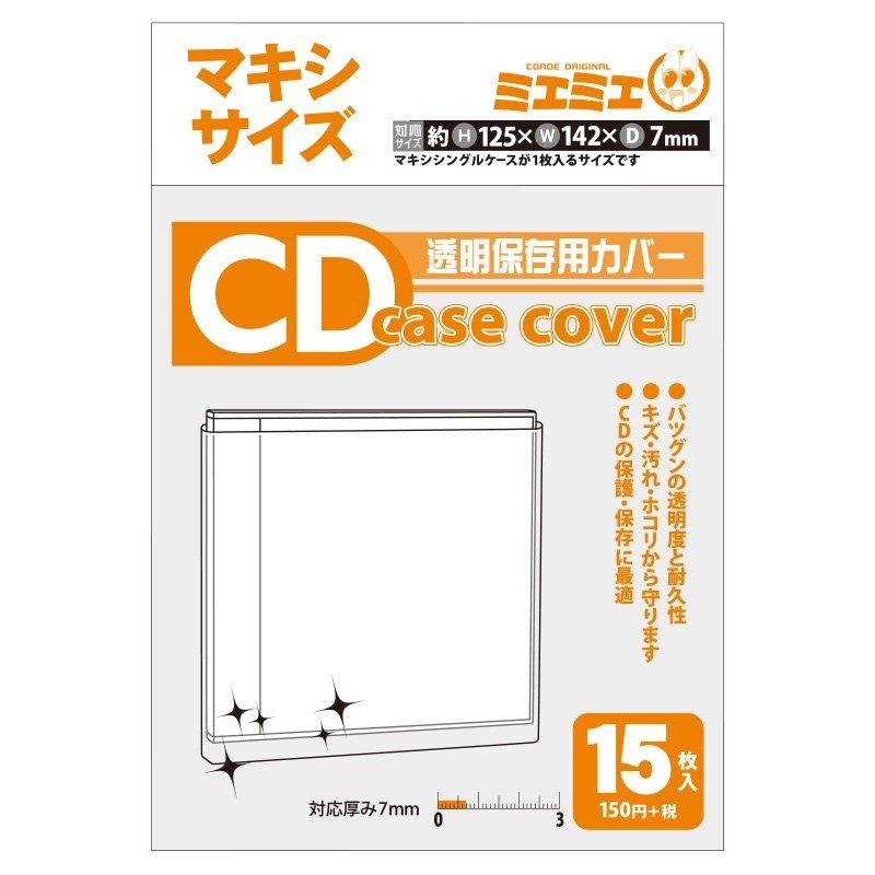 コアデ ミエミエ 透明CDケースカバー CDマキシサイズ 15枚入 CONC-CC27