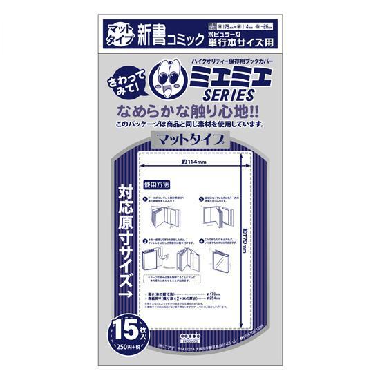 コアデ ミエミエブックカバー 新書コミックサイズ マットタイプ 15枚入 CONC-BC31