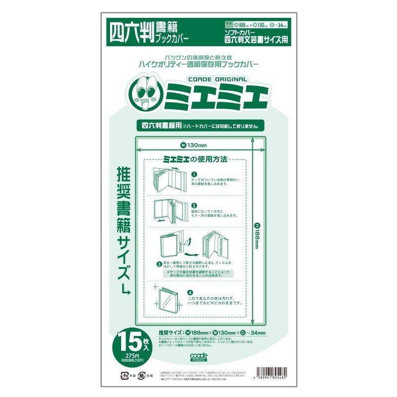 コアデ ミエミエブックカバー 四六判サイズ 15枚入 CONC-BC46