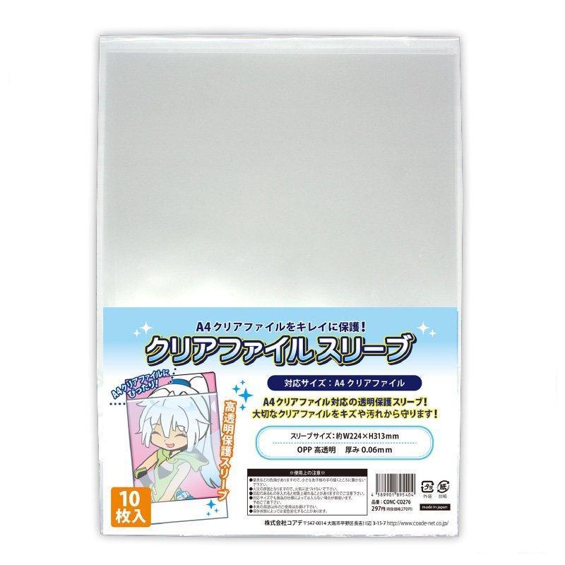 コアデ クリアファイルスリーブ CONC-CO276